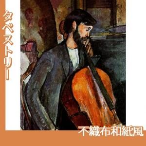 モディリアニ「チェロ弾き」【タペストリー:不織布和紙風】