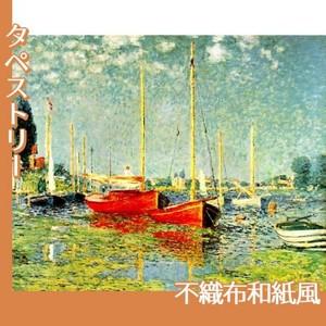 モネ「赤いボート アルジャントゥイユ」【タペストリー:不織布和紙風】
