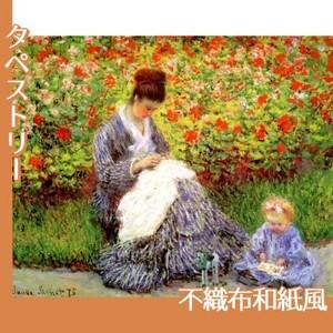 モネ「モネ夫人と息子」【タペストリー:不織布和紙風】