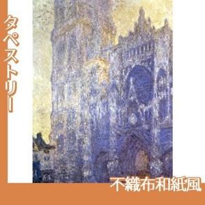 モネ「ルーアン大聖堂」【タペストリー:不織布和紙風】