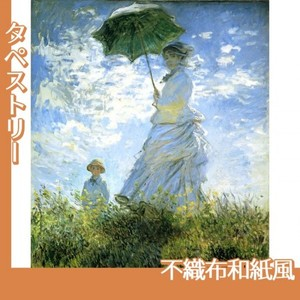 モネ「散歩、日傘をさす女」【タペストリー:不織布和紙風】