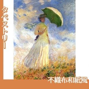 モネ「日傘の女 右向き(戸外の人物習作)」【タペストリー:不織布和紙風】