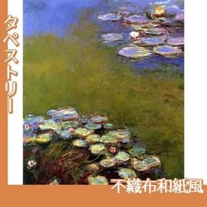 モネ「睡蓮II」【タペストリー:不織布和紙風】
