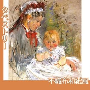 モリゾ「乳母と赤ちゃん」【タペストリー:不織布和紙風】