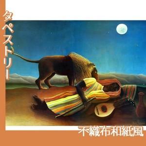 ルソー「眠るジプシー女」【タペストリー:不織布和紙風】