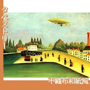 ルソー「飛行船のとぶ風景」【タペストリー:不織布和紙風】