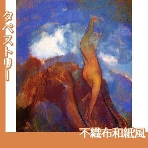 ルドン「ヴィーナスの誕生」【タペストリー:不織布和紙風】
