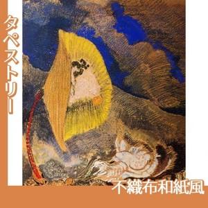 ルドン「海底の幻想」【タペストリー:不織布和紙風】
