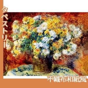 ルノワール「菊」【タペストリー:不織布和紙風】