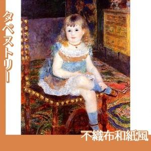 ルノワール「ジョルジェット・シャルパンティエ嬢」【タペストリー:不織布和紙風】