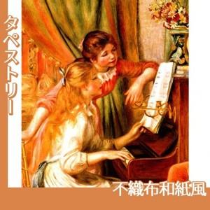 ルノワール「ピアノに寄る娘たち」【タペストリー:不織布和紙風】