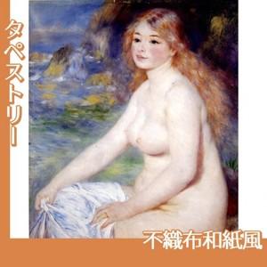 ルノワール「ブロンドの欲女」【タペストリー:不織布和紙風】