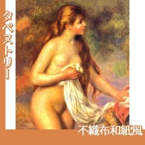 ルノワール「長い髪の浴女」【タペストリー:不織布和紙風】