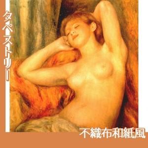 ルノワール「眠る裸婦」【タペストリー:不織布和紙風】