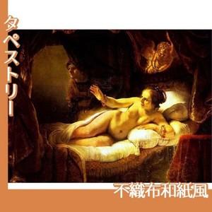 レンブラント「ダナエ」【タペストリー:不織布和紙風】