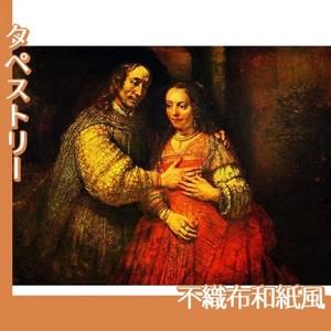 レンブラント「結婚した二人(ユダヤの花嫁)」【タペストリー:不織布和紙風】