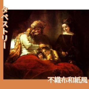 レンブラント「ヨセフの息子を祝福するヤコブ」【タペストリー:不織布和紙風】