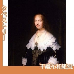 レンブラント「マリア・トリップの肖像」【タペストリー:不織布和紙風】