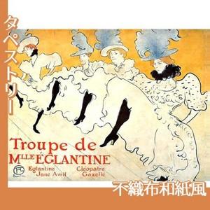 ロートレック「エグランティーヌ嬢一座」【タペストリー:不織布和紙風】