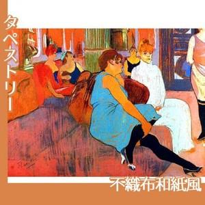 ロートレック「ムーラン街のサロン」【タペストリー:不織布和紙風】