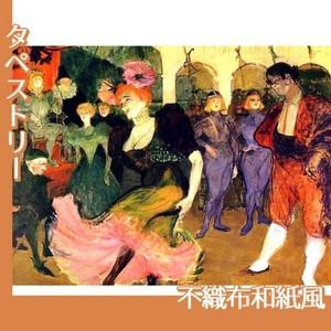 ロートレック「シルぺリックのボレロを踊るマルセル・ランデール」【タペストリー:不織布和紙風】