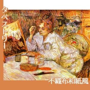 ロートレック「化粧する女2」【タペストリー:不織布和紙風】