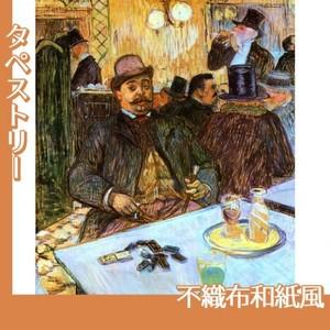 ロートレック「カフェにおけるボワロー氏」【タペストリー:不織布和紙風】