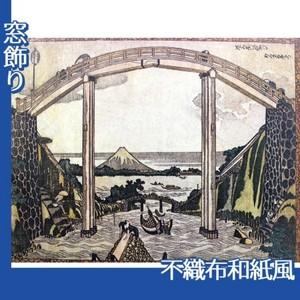 葛飾北斎「たかはしのふじ」【窓飾り:不織布和紙風】