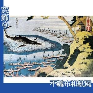 葛飾北斎「千絵の海 五島鯨突」【窓飾り:不織布和紙風】
