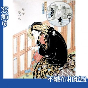 歌川広重「外と内姿八景 格子の夜雨、まかきの情らむ」【窓飾り:不織布和紙風】