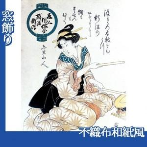 歌川広重「美人風俗合 越後新潟」【窓飾り:不織布和紙風】