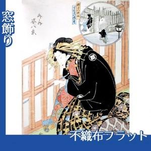 歌川広重「外と内姿八景 格子の夜雨、まかきの情らむ」【窓飾り:不織布フラット100g】