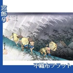 歌川広重「東海道五拾三次 庄野・白雨」【窓飾り:不織布フラット100g】