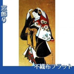 懐月堂度繁「美人立姿図」【窓飾り:不織布フラット100g】