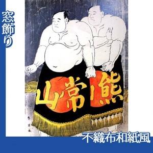 勝川春英「常山五郎吉・熊山庄大夫」【窓飾り:不織布和紙風】