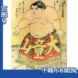 勝川春英「大童山文五郎」【窓飾り:不織布和紙風】