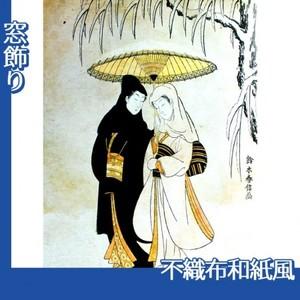 鈴木春信「雪中相合傘」【窓飾り:不織布和紙風】
