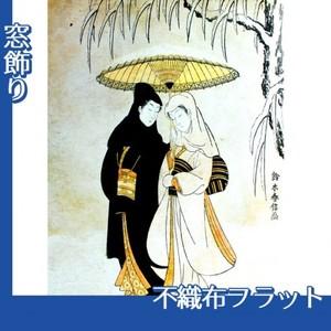 鈴木春信「雪中相合傘」【窓飾り:不織布フラット100g】