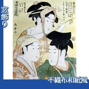 栄松斎長喜「青楼俄全盛遊」【窓飾り:不織布和紙風】