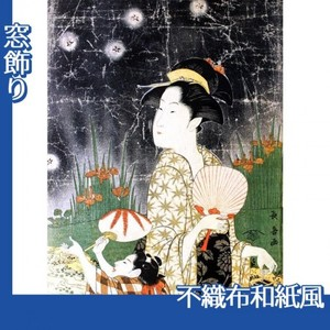 栄松斎長喜「蛍狩り」【窓飾り:不織布和紙風】