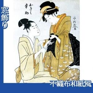 栄松斎長喜「おきく幸助」【窓飾り:不織布和紙風】
