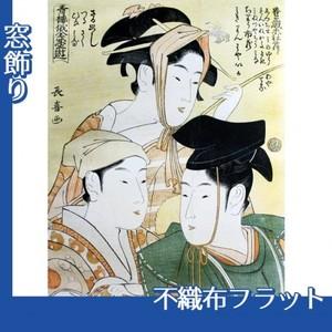 栄松斎長喜「青楼俄全盛遊」【窓飾り:不織布フラット100g】