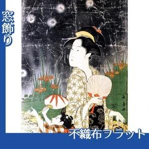 栄松斎長喜「蛍狩り」【窓飾り:不織布フラット100g】