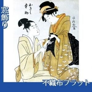 栄松斎長喜「おきく幸助」【窓飾り:不織布フラット100g】