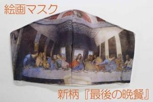 手作りマスク 布マスク 日本製 睡蓮 最後の晩餐  モネ  ダヴィンチ 絵画マスク
