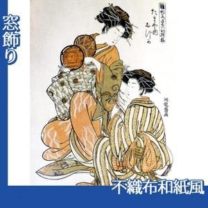 礒田湖龍斎「雛形若菜の初模様 たまや内しづか」【窓飾り:不織布和紙風】
