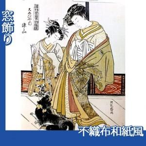 礒田湖龍斎「雛形若菜の初模様 大ゑびや内染山」【窓飾り:不織布和紙風】