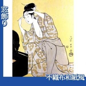 鳥高斎栄昌「眉剃り」【窓飾り:不織布和紙風】