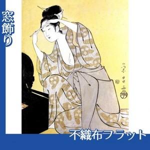 鳥高斎栄昌「眉剃り」【窓飾り:不織布フラット100g】