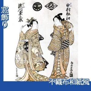鳥居清満「初代中村松江の半七と二代目瀬川菊之丞のおはな」【窓飾り:不織布和紙風】